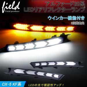 マツダ CX-5 KF系 LEDデイライト ウインカー機能付き シーケンシャル ホワイト/アンバー ウインカー連動 流れるウインカー 2色 12V  LED|field-ag