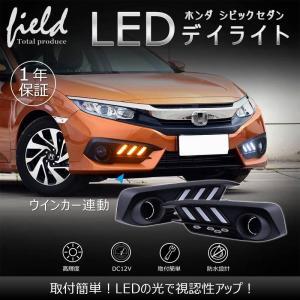 ホンダ 新型シビック セダン FC1 H29.7〜 LEDデイライト ウインカー機能付 視認性up アクセサリー パーツ カスタム LED 高輝度 取付簡単|field-ag