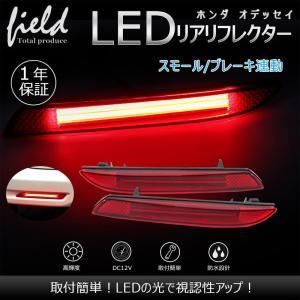 ホンダ オデッセイ RC1 RC2 H25.11〜 LEDリフレクター ランプ レッドレンズ スモール/ブレーキランプに連動 左右セット 後続車にアピール ODYSSEY|field-ag