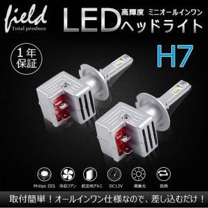 9S H7 一年保証 コンパクト オールインワン LEDヘッドライト Philips ZES 高輝度 取付簡単 長寿命 8000LM 6500K 高速冷却フアン搭載 IP65防水|field-ag