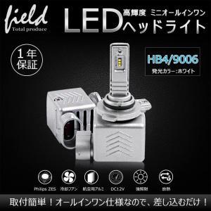 9S 9006 一年保証 コンパクト オールインワン LEDヘッドライト Philips ZES 高輝度 取付簡単 長寿命 8000LM 6500K 高速冷却フアン搭載 IP65防水|field-ag