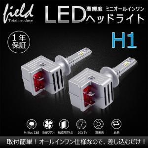 9S H1 一年保証 コンパクト オールインワン LEDヘッドライト 6連 Philips ZES 高輝度 取付簡単 長寿命 8000LM 6500K 高速冷却フアン搭載 IP65防水|field-ag