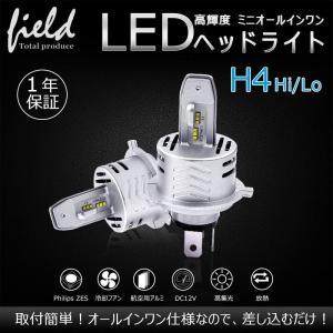 LEDヘッドライト H4 Hi/Lo切替 新車検対応 オールインワン 一年保証 Philips ZESチップ 取付簡単 長寿命 高輝度 6000LM 6500K 高速冷却ファン 9s|field-ag