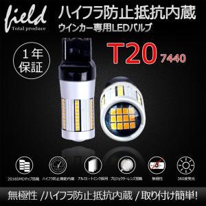T20/7440 一年保証 ハイフラ防止 抵抗内蔵 片側66連2016 SMD LED シングル 2個 ウインカー専用 ステルス アンバー発光 ウェッ|field-ag
