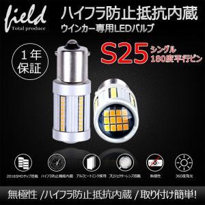 * S25/1156 BA15S 一年保証 抵抗内蔵 再改良 ハイフラ防止 LEDシングル ピン角180°平行ピン 66連2016 SMD 2個 ウインカー専用 ステルス 超寿命 高品質 アンバー|field-ag