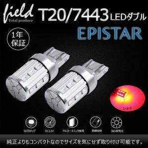 T20/7443型ダブル 23チップ レッド LEDバルブ ハイパワー ウェッジ球 アルミヒートシンクボディ EPISTAR 5630チップ搭載|field-ag