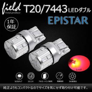 T20/7443型ダブル 17チップ レッド LEDバルブ ハイパワー ウェッジ球 アルミヒートシンクボディ EPISTAR 5630チップ搭載|field-ag