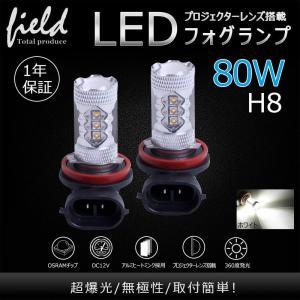 LEDフォグランプ H8 80W 爆光OSRAM製チップ 白/ホワイト車検対応 配線不要 簡単交換 LEDフォグ LED フォグランプ フォグライト|field-ag