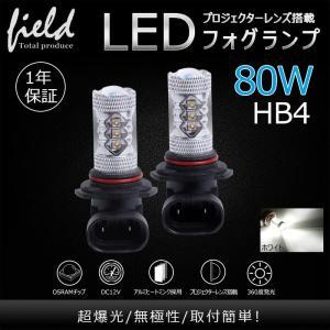 LEDフォグランプ HB4 80W 爆光OSRAM製チップ 白/ホワイト車検対応 配線不要 簡単交換 LEDフォグ LED フォグランプ フォグライト|field-ag