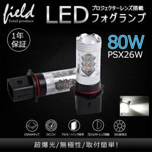 LEDフォグランプ PSX26W  80W 爆光OSRAM製チップ 白/ホワイト車検対応 配線不要 簡単交換 LED フォグランプ field-ag