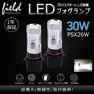LEDフォグランプ PSX26W 30W 爆光OSRAM製チップ 白/ホワイト車検対応 配線不要 簡単交換 LEDフォグ LED フォグランプ field-ag