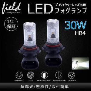 LEDフォグランプ HB4 30W 爆光OSRAM製チップ 白/ホワイト車検対応 配線不要 簡単交換 LEDフォグ LED フォグランプ|field-ag