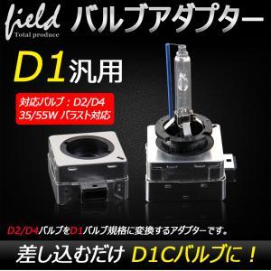 D1バルブ変換アダプター D2/D4→D1/D3規格 D2S D2R D2C D4S D4R D4C D1S D1R D1C D3S D3R D3C対応 35W 55W|field-ag