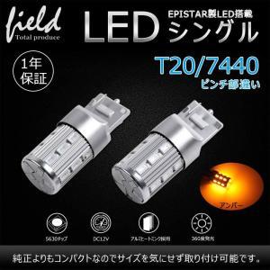 T20/7440ピンチ部違い WX3x16D 23連5630 SMD Epistar LEDウェッジ球 LEDシングル ポジション・ウインカーランプ|field-ag