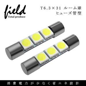 T6.3×31mm LEDバルブ SMD3連3チップ バニティランプ バイザー 2個1セット|field-ag