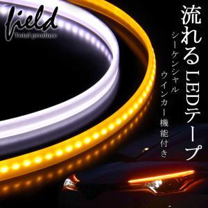 * シーケンシャルウインカー 機能付き LEDテープ シリコンタイプ カット可能 簡単取付 カスタムパーツ ホワイト/流れるアンバー  12V 45cm 2本1セット|field-ag