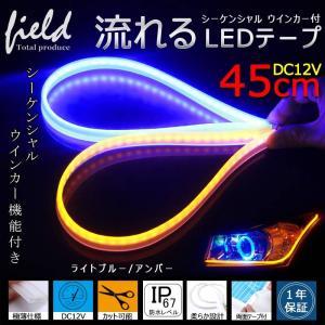* シーケンシャルウインカー 機能付き LEDテープ シリコンタイプ カット可能 簡単取付 カスタムパーツ ブルー/流れるアンバー  12V 45cm 2本1セット|field-ag