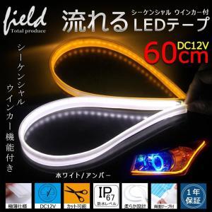 * シーケンシャルウインカー 機能付き LEDテープ シリコンタイプ カット可能 簡単取付 カスタムパーツ ホワイト/流れるアンバー  12V 60cm 2本1セット|field-ag
