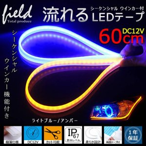 シーケンシャルウインカー 機能付き LEDテープ シリコンタイプ カット可能 ライトブルー/流れるアンバー  12V 60cm 2本1セット|field-ag