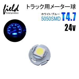 【1個セット】トラック用品 24V用 T4.7 LEDバルブ メーターパネル エアコンパネル メーター 球 インジケーター ランプ DIY ホワイト ブルー  スーパーグレート|field-ag