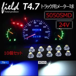 【10個セット】トラック用品 24V用 T4.7 LEDバルブ メーターパネル エアコンパネル メーター 球 インジケーター ランプ DIY ホワイト ブルー  スーパーグレート|field-ag