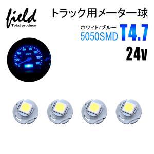 【4個セット】トラック用品 24V用 T4.7 LEDバルブ メーターパネル エアコンパネル メーター 球 インジケーター ランプ DIY ホワイト ブルー  スーパーグレート|field-ag