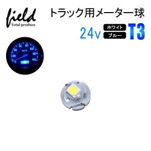 【1個セット】トラック用品 24V用 T3 LEDバルブ  メーターパネル エアコンパネル メーター 球 インジケーター  5050SMD|field-ag