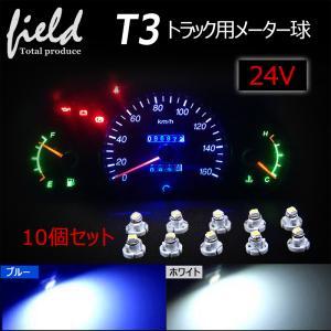 【10個セット】トラック用品 24V用 T3 LEDバルブ  メーターパネル エアコンパネル メーター 球 インジケーター  5050SMD|field-ag