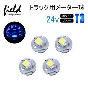 【4個セット】トラック用品 24V用 T3 LEDバルブ  メーターパネル エアコンパネル メーター 球 インジケーター  5050SMD|field-ag