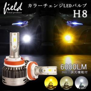 3色発光 H8 オールインワン LEDヘッドライト 6000K 4500K 3000K  50000時間以上 LEDフォグランプ 片側30W 6000LM 瞬間起動|field-ag