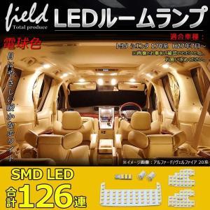 トヨタ シエンタ 170系 LEDルームランプ 126連SMD 6点セット LEDラゲッジランプ 4500K 暖白色 交換専用工具付 専用設計 field-ag