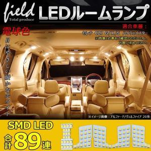 セレナ C27 ルームランプ 日産  LED 高輝度 暖白色 交換専用工具付き 室内灯 ルーム球 LEDライト|field-ag