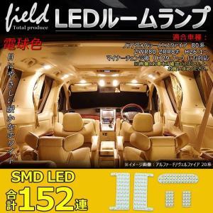 トヨタ ノア ヴォクシー80系  LEDルームランプ 152連SMD 5点セット LEDラゲッジランプ 暖白色 4500K 交換専用工具付|field-ag