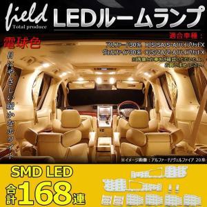 トヨタ アルファード ヴェルファイア 30系 ルームランプ 10点セット LED装着車非対応 工具付 SMD 168発 暖白色 4500K LEDランプ|field-ag