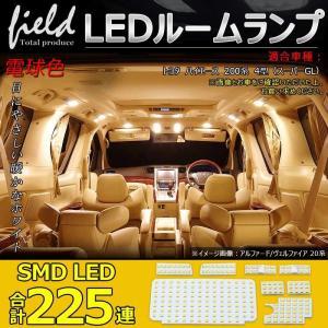 トヨタ ハイエース 200系 4型 5型 LEDルームランプ 暖白色 交換専用工具付き 室内 電装パーツ 専用設計 ホワイト 白 HIACE|field-ag