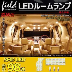 * スズキ ハスラー MR31S系  LEDルームランプ 2点セット 暖白色 交換専用工具付き 室内 電装パーツ 専用設計 ホワイト 白 SUZUKI field-ag
