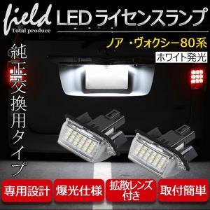 ノア・ヴォクシー80系用 LEDナンバー灯ユニット 2個1セット ナンバー灯 NOAH VOXY専用設計 ライセンスランプユニット アッセンブリー交換 カプラーオン設計|field-ag