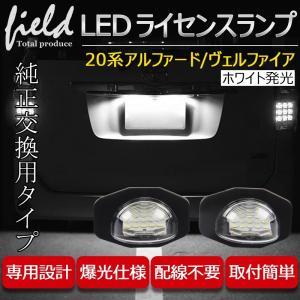 トヨタ専用 アル・ヴェル LEDナンバー灯ユニット 2個1セット ナンバー灯 TOYOTA専用設計 ライセンスランプユニット アッセンブリー交換 カプラーオン設計|field-ag
