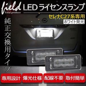 日産 セレナ C27 e-powerセレナ対応 LEDナンバー灯ユニット 2個1セット ナンバー灯 ライセンスランプユニット カプラーオン設計|field-ag