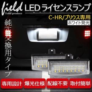 C-HR専用 ユニット付きライセンスランプ ライセンスランプ ユニット LED C-HR ナンバー灯 純正交換 外装 パーツ カスタム 全グレード対応|field-ag