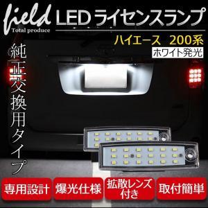 トヨタ ハイエース 200系 LED ライセンスランプ ユニット ナンバー灯 LED 18連 左右セット 外装 パーツ 電装パーツ カスタム|field-ag
