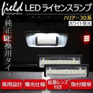 トヨタ ハリアー30系  LED ライセンスランプ ユニット ナンバー灯 LED 18連 左右セット 外装 パーツ 電装パーツ カスタム|field-ag