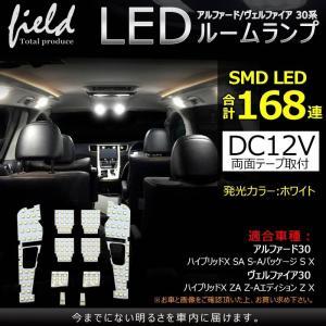 アルファード ヴェルファイア 30系 LED ルームランプ 純白色 LED装着車非対応 交換専用工具付 SMD 168発 ホワイト 白 LEDランプ セット ルーム球 内装 室内|field-ag