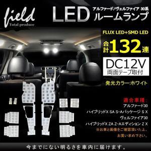 アルファード ヴェルファイア 30系 LED ルームランプ 純白色 LED装着車非対応 交換専用工具付 FLUX 168発 ホワイト 白 LEDランプ セット ルーム球 内装 室内 field-ag