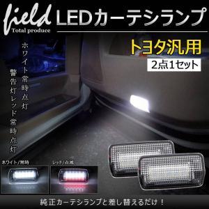 LED トヨタ車 レクサス車 汎用 カーテシランプ 2色発光 足元ホワイト照射・後続車警告レッド発光 ドアランプ|field-ag