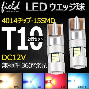 4色あり LED バルブ T10 DC12V 4014チップ 15連SMD 暖白 ブルー アイスブルー レッド 180LM 無極性 2個セット プロジェクター搭載 粗線設計 純正同様サイズ|field-ag
