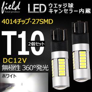 LED バルブ T10キャンセラー内蔵 DC12V 4014チップ 27連SMD ホワイト白 無極性 2個セット プロジェクター搭載|field-ag