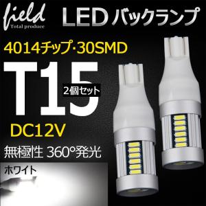 LED バルブ T15 DC12V 4014チップ 30連SMD ホワイト白 無極性 2個セット バックランプなどに最適 純正同様サイズ|field-ag