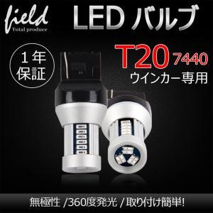 T20/7440 LED シングル 4014チップ 30連SMD アンバー テールランプ ウインカーランプウェッジ球/無極性/2個セット LED t20 テール|field-ag