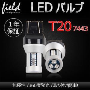 T20/7443 LED シングル 4014チップ 30連SMD レッド テールランプ ブレーキランプ /無極性/2個セット LED t20 テール ブレーキ|field-ag